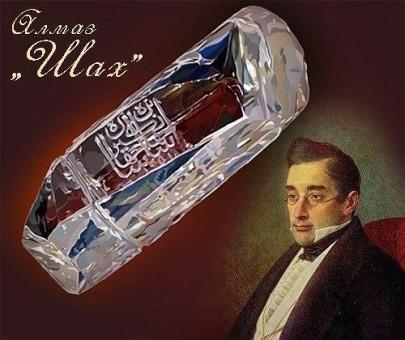 алмаз и грибоедов