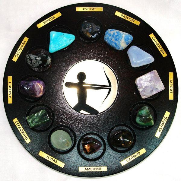 Камни для Стрельца